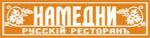 Ресторан Намедни